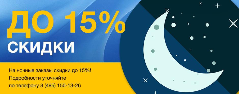 на ночные заказы скидки до 15%! Подробности уточняйте по телефону.